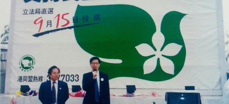 1991年9月15日 .首次立法局直選