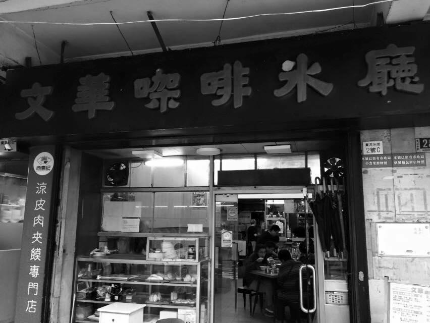 故招牌上的店名仍旧用古字;店内装修保留老香港冰室风格,如旧式吊扇